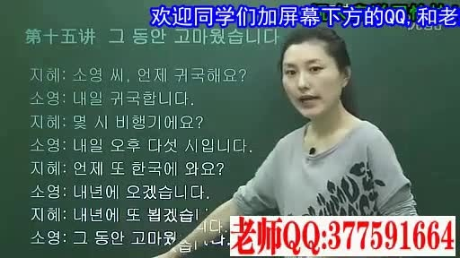 李思皎韩语初级会话