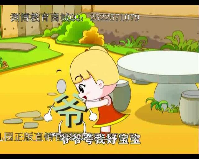 爱盟幼儿园动画视频招远市