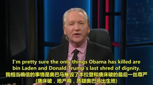 【彪马实时秀】彪马爷笑骂共和党 给奥巴马支招