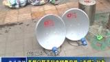 """丹江口多部门联手打击销售安装""""天锅""""行为"""