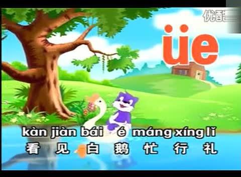 拼音教学视频13
