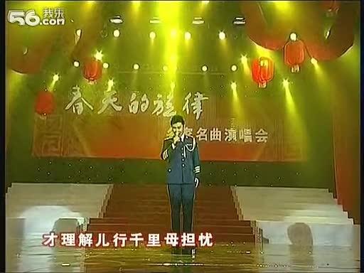 歌曲《儿行千里母担忧》mtv 王宏伟演唱