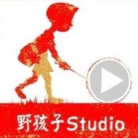 野孩子Studio