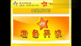 南昌云端网络科技有限公司制作上传中国体育彩票中心11选5录像