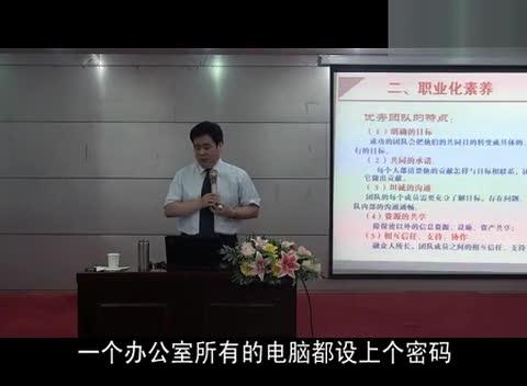 王进华-打造职业化团队