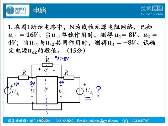 2013年武汉大学电路真题解析-慧易升考研-武大电路