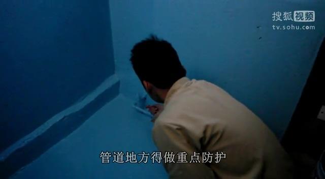 飞扬天冬聚脲-卫生间防水视频.wmv