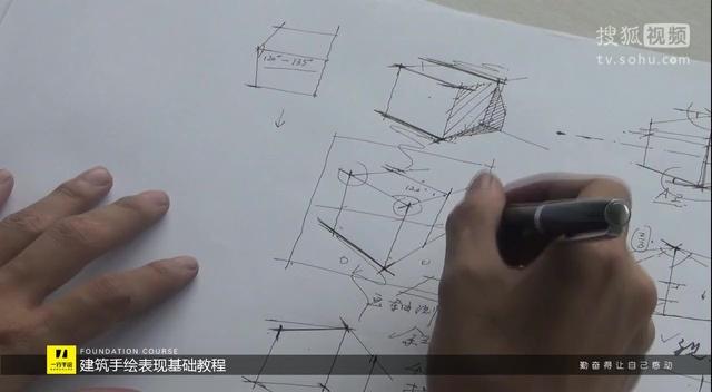 建筑手绘教学  第3章 正方体画法讲解4