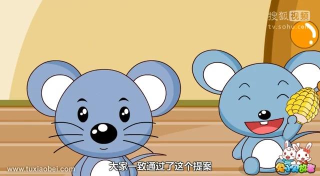 儿童故事大全 老鼠嫁女儿