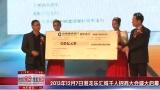 2013年12月7日港龙乐汇城千人招商大会盛大启幕