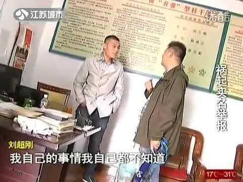 江苏卫视《法制集结号》报道新沂黑势力村支部书记图片