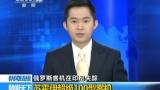 福利彩票双色球2012048期开奖结果视频直播