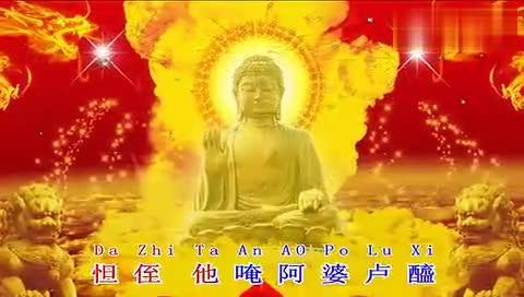佛教歌曲 - 大悲咒