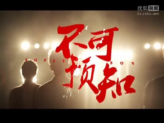 卫视预告_今晚10点湖南卫视2013快乐男声 全国20强诞生战宣传片