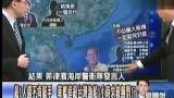 东森新闻 關鍵時刻 台湾岛内对渔船遭菲律宾方面射击的反应在线播放网,视频高清在线观看