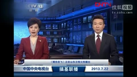 我在搜狐视频上传《搞基联播之精忠岳飞