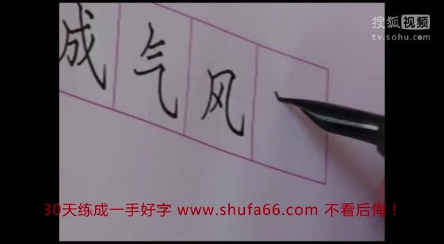 教学书法写作证书室内设计被取消的钢笔图片