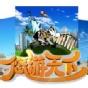 武汉电视台悠游天下