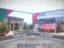 第一现场-8月11日搜狐焦点烟台站看房团完美谢幕