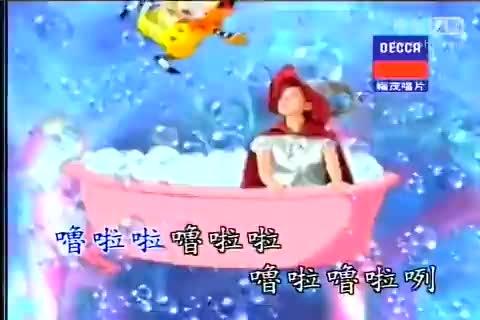 我爱洗澡   范晓萱