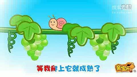 蜗牛与黄鹂鸟 儿童歌曲