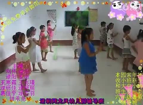 舞蹈v舞蹈的都去死吧逯胡同龙凤幼儿园六视频教学小猿图片