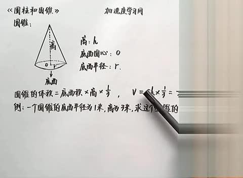 六年级下册数学《圆柱和圆锥》学习视频4