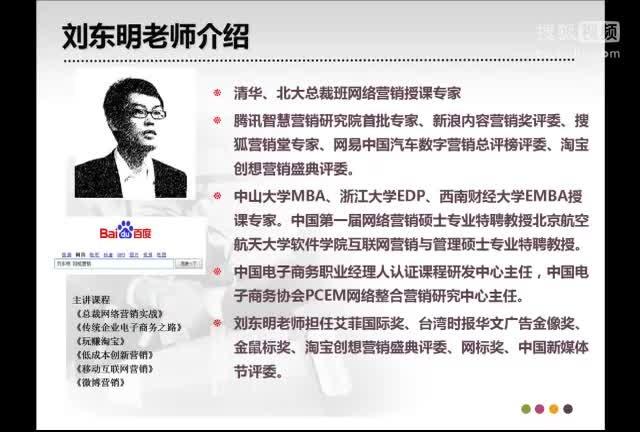劉東明金融微信營銷與運營實戰培訓課程大綱