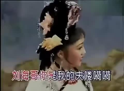 湖南花鼓戏经典《刘海砍樵片段》