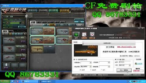 散人卡gp装备软件cf卡枪教程2012怎样刷cf点刷