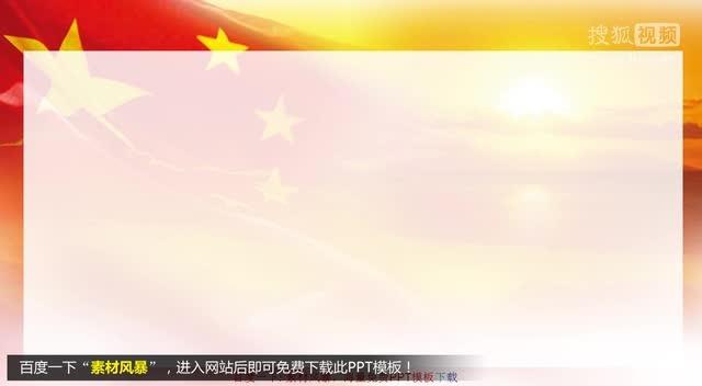 中国梦ppt背景图片课件幻灯片_4dt_025