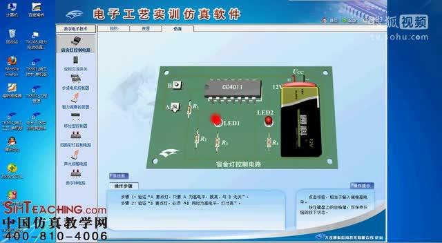 tk206维修电工虚拟实训室(数字电路技术)
