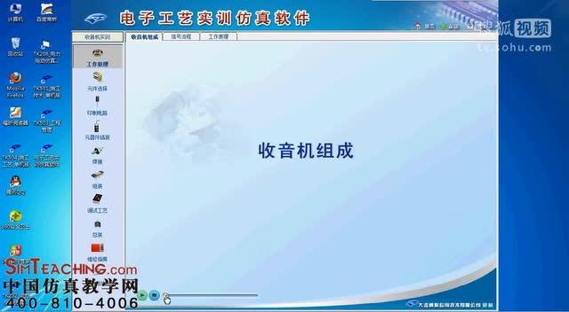 tk206维修 电工虚拟实训室(数字电路技术) 优酷 06:00【搞笑】误闯