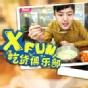 xfun吃货俱乐部旅游