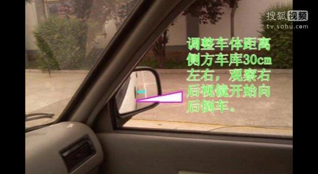 2014驾考科二视频_2014学车视频教程科目二倒库侧方停车技巧方法-原创视频-搜狐视频